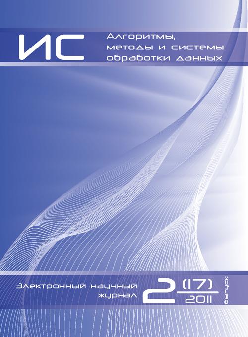 amisod-17-2-2011-500